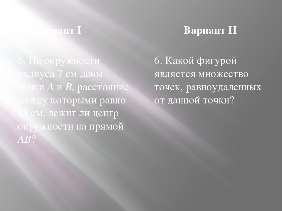 Вариант I Вариант II 6. На окружности радиуса 7 см даны точки А и В, расстоян...