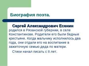 Биография поэта. Сергей Александрович Есенин родился в Рязанской губернии, в