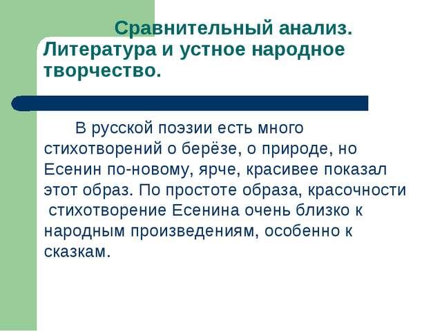 Сравнительный анализ. Литература и устное народное творчество. В русской поэ...