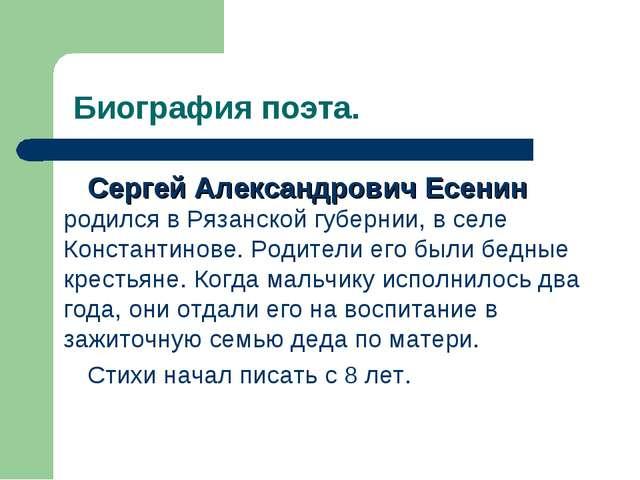 Биография поэта. Сергей Александрович Есенин родился в Рязанской губернии, в...