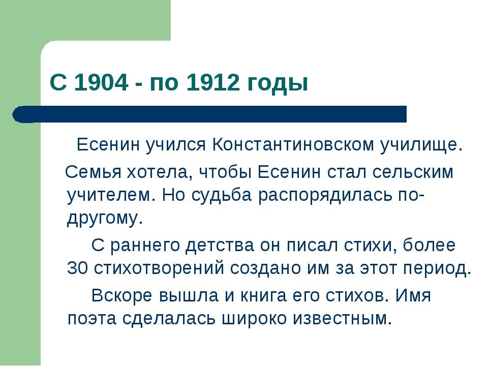 С 1904 - по 1912 годы Есенин учился Константиновском училище. Семья хотела, ч...