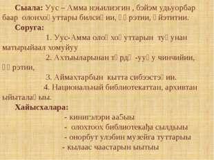 Сыала: Уус – Амма нэьилиэгин , бэйэм удьуорбар баар олонхоһуттары билсиһии, ү