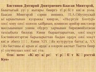 Бястинов Дмтирий Дмитриевич-Баасан Миитэрэй, Быытыгый ууһу кытары бииргэ төр