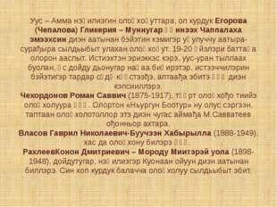 Уус – Амма нэһилиэгин олоңхоһуттара, ол курдук Егорова (Чепалова) Гликерия –