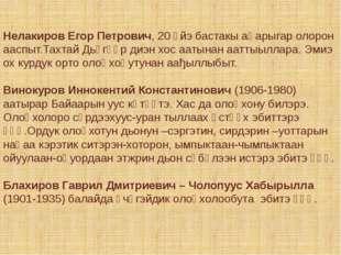 Нелакиров Егор Петрович, 20 үйэ бастакы аңарыгар олорон ааспыт.Тахтай Дьөгүөр