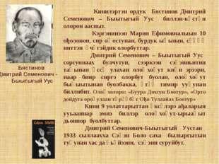 Кинилэртэн ордук Бястинов Дмитрий Семенович – Быытыгый Уус биллэн-көстөн оло