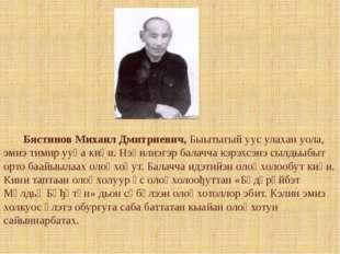 Бястинов Михаил Дмитриевич, Быытыгый уус улахан уола, эмиэ тимир ууһа киһи.