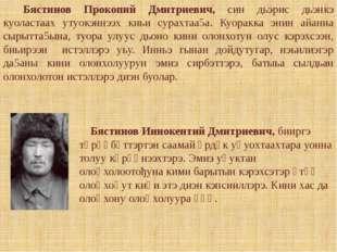 Бястинов Иннокентий Дмитриевич, бииргэ төрөөбүттэртэн саамай үрдүк уңуохтаах