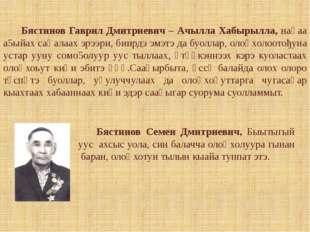 Бястинов Гаврил Дмитриевич – Ачылла Хабырылла, наһаа а5ыйах саңалаах эрээри,