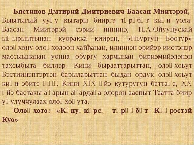 Бястинов Дмтирий Дмитриевич-Баасан Миитэрэй, Быытыгый ууһу кытары бииргэ төр...