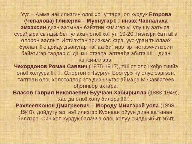 Уус – Амма нэһилиэгин олоңхоһуттара, ол курдук Егорова (Чепалова) Гликерия –...
