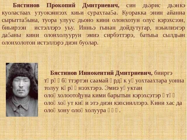 Бястинов Иннокентий Дмитриевич, бииргэ төрөөбүттэртэн саамай үрдүк уңуохтаах...