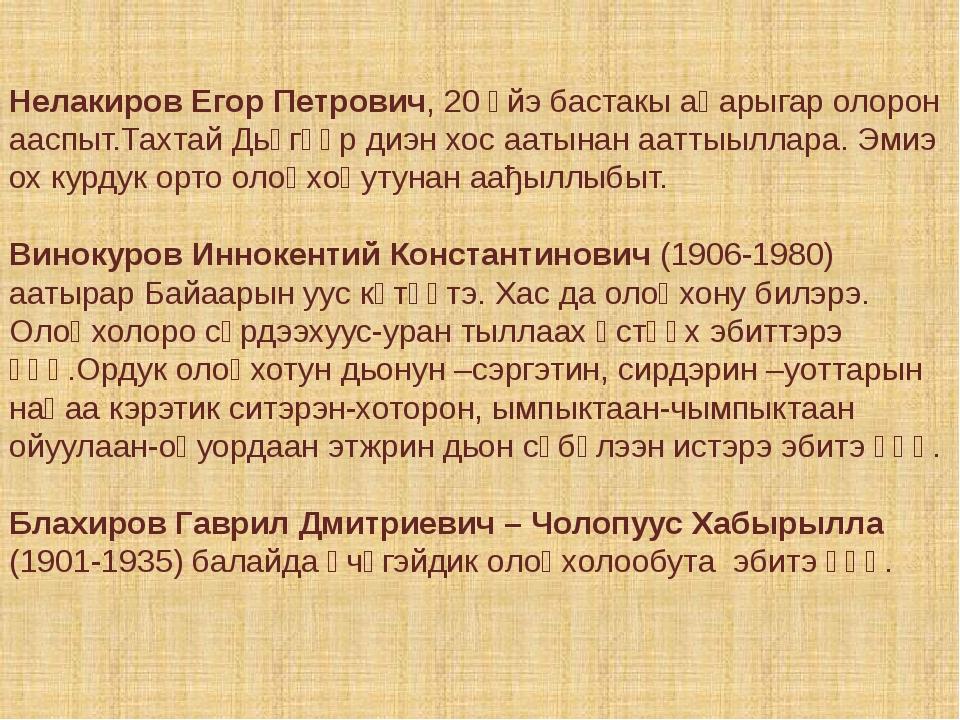 Нелакиров Егор Петрович, 20 үйэ бастакы аңарыгар олорон ааспыт.Тахтай Дьөгүөр...