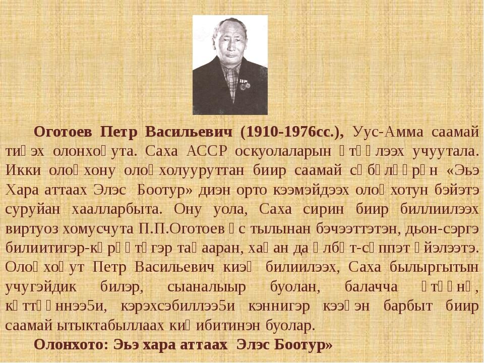 Оготоев Петр Васильевич (1910-1976сс.), Уус-Амма саамай тиһэх олонхоһута. Са...