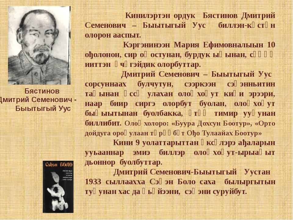 Кинилэртэн ордук Бястинов Дмитрий Семенович – Быытыгый Уус биллэн-көстөн оло...