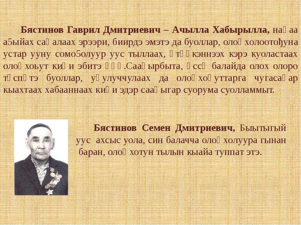 Бястинов Гаврил Дмитриевич – Ачылла Хабырылла, наһаа а5ыйах саңалаах эрээри,...