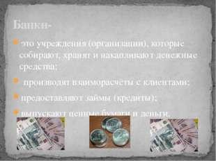 это учреждения (организации), которые собирают, хранят и накапливают денежные