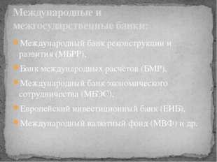Международный банк реконструкции и развития (МБРР), Банк международных расчёт