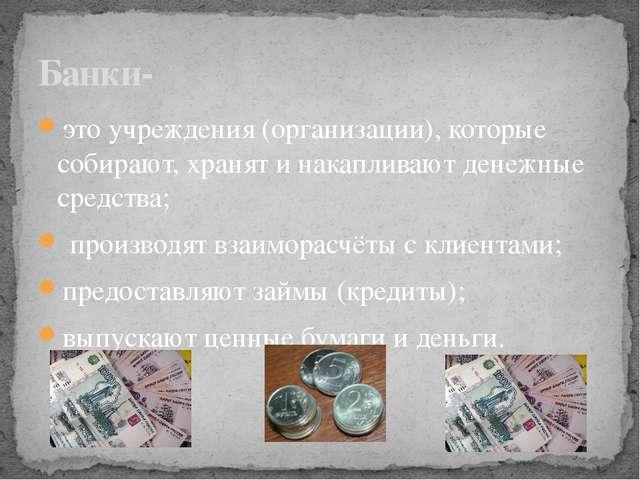 это учреждения (организации), которые собирают, хранят и накапливают денежные...