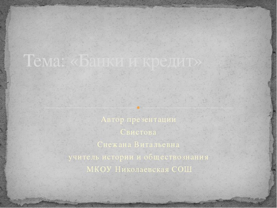Автор презентации Свистова Снежана Витальевна учитель истории и обществознани...