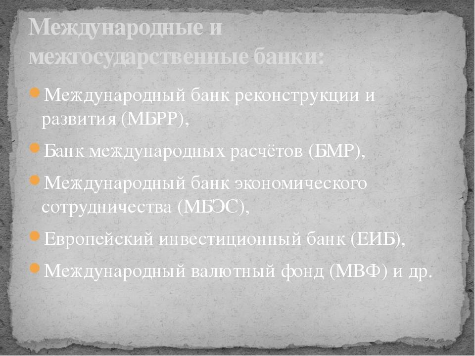 Международный банк реконструкции и развития (МБРР), Банк международных расчёт...