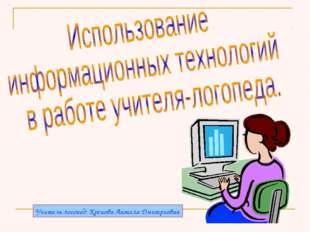 Учитель логопед: Кренова Анжела Дмитриевна