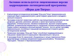 Активно используется лицензионная версия коррекционно-логопедической программ