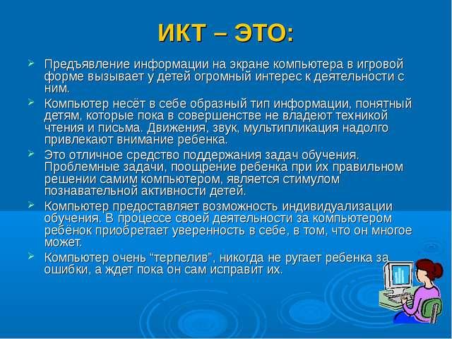ИКТ – ЭТО: Предъявление информации на экране компьютера в игровой форме вызыв...