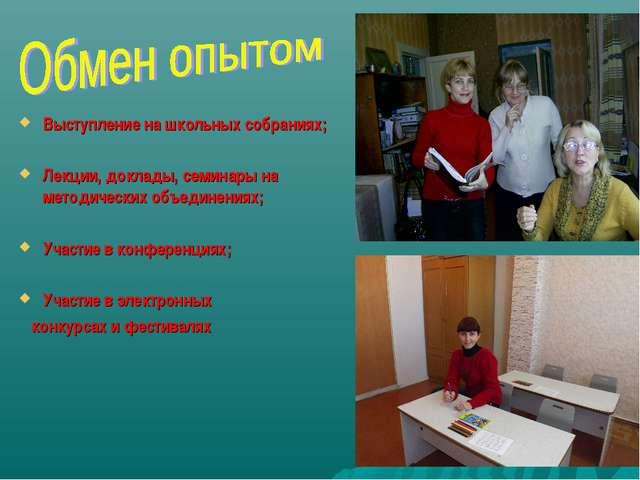 Выступление на школьных собраниях; Лекции, доклады, семинары на методических...