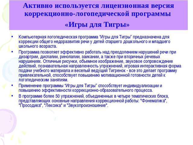 Активно используется лицензионная версия коррекционно-логопедической программ...