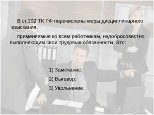 В ст.192 ТК РФ перечислены меры дисциплинарного взыскания, применяемые ко вс