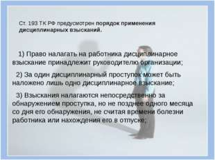 Ст. 193 ТК РФ предусмотрен порядок применения дисциплинарных взысканий. 1) Пр
