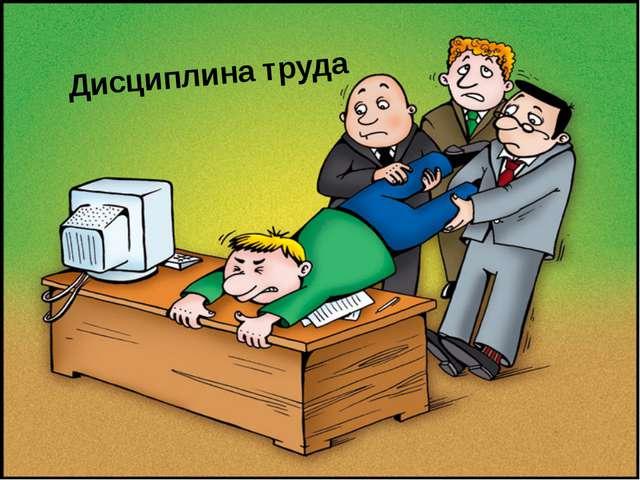 Дисциплина труда
