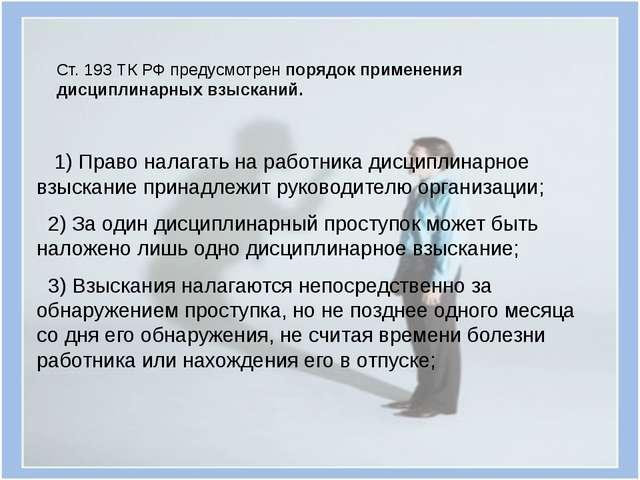 Ст. 193 ТК РФ предусмотрен порядок применения дисциплинарных взысканий. 1) Пр...