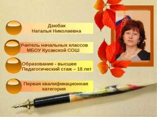 Дзюбак Наталья Николаевна Первая квалификационная категория Образование - вы