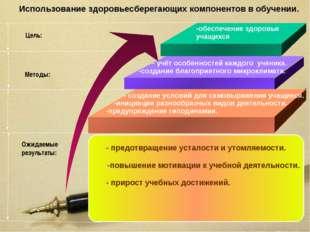 Использование здоровьесберегающих компонентов в обучении. -обеспечение здоро