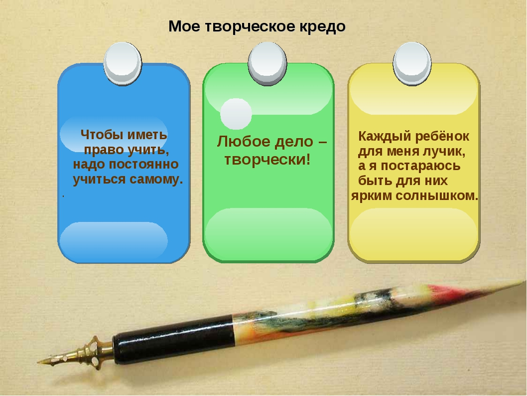 Мое творческое кредо Чтобы иметь право учить, надо постоянно учиться самому....
