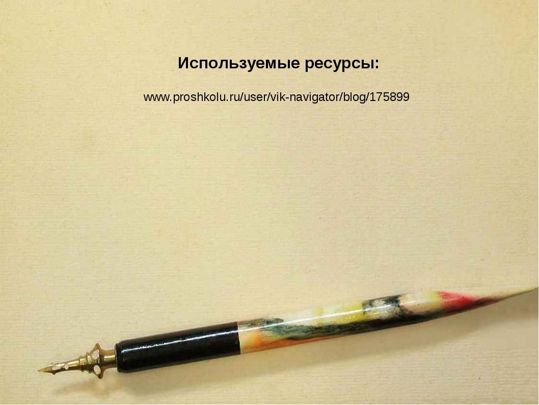 Используемые ресурсы: www.proshkolu.ru/user/vik-navigator/blog/175899