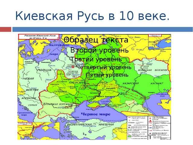 Киевская Русь в 10 веке.