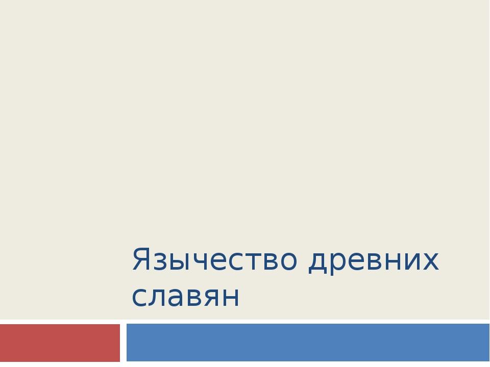 Язычество древних славян
