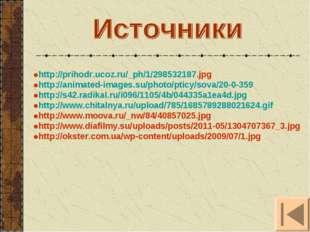 ●http://prihodr.ucoz.ru/_ph/1/298532187.jpg ●http://animated-images.su/photo/