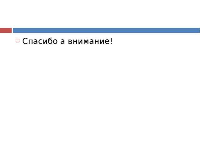 Спасибо а внимание!