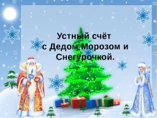 Устный счёт с Дедом Морозом и Снегурочкой.