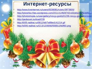 http://www.liveinternet.ru/users/5036081/rubric/3973600/ http://lykoshko.file