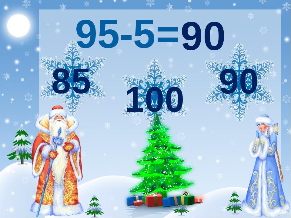 95-5= 90 100 90 85