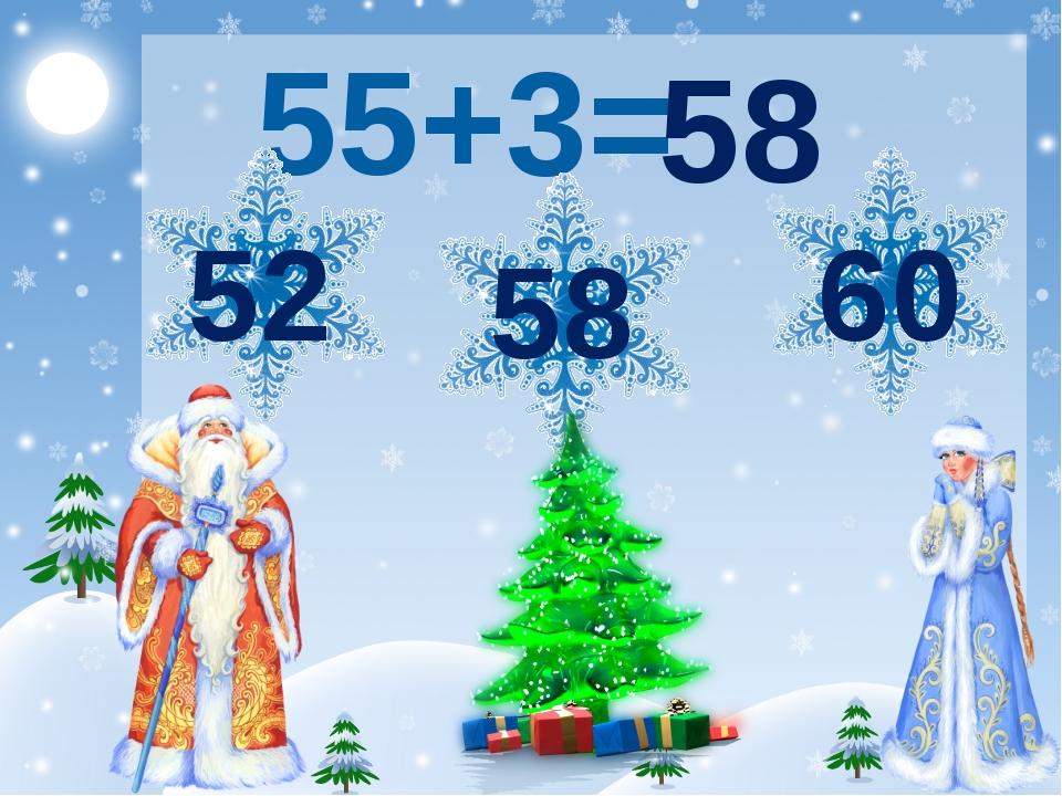 55+3= 58 60 58 52