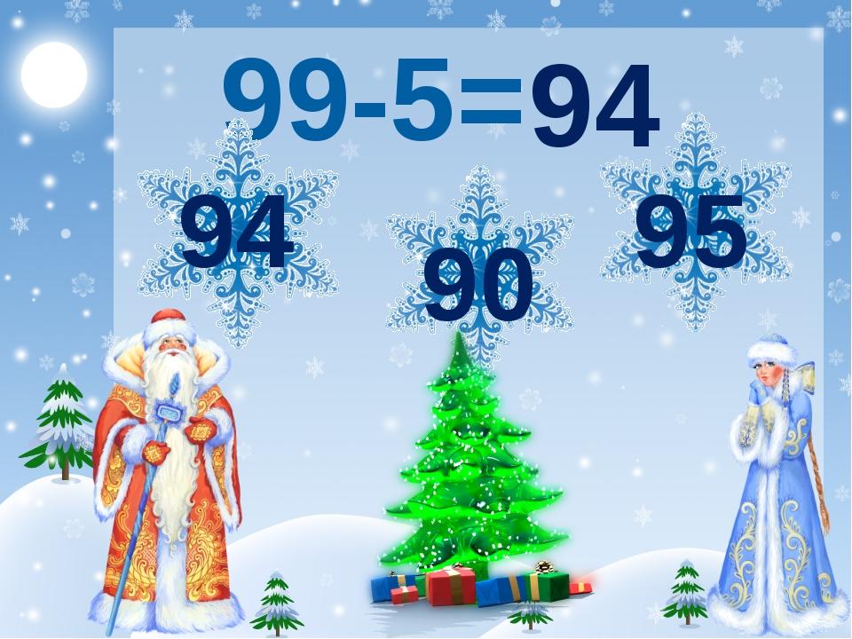 99-5= 94 90 94 95