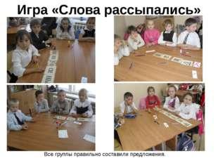 Игра «Слова рассыпались» Все группы правильно составили предложения.
