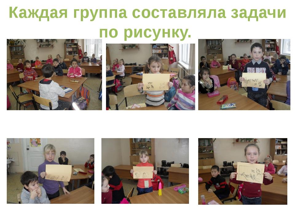 Каждая группа составляла задачи по рисунку.