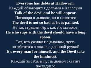 Everyone has debts at Halloween. Каждый обзаводится долгами в Хэллоуин Talk o